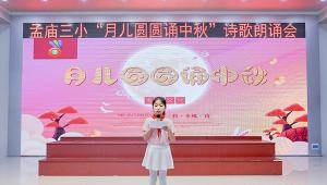 郾城区孟庙镇第三中心小学:传承家国情怀 共庆中秋佳节