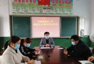 漯河市李集镇陈桥小学召开网络安全宣传周动员会