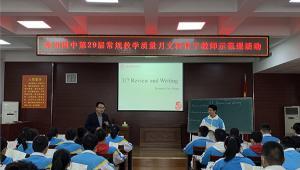 """""""宝藏课""""来了!——郑州四中文科骨干教师示范课开讲"""
