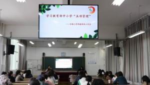 """漯河市源汇区许慎小学开展""""五项管理""""学习活动"""