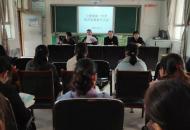 王楼镇第一中学召开教学质量提升大会
