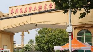 """郑州电力职业技术学院:严控疫情 热情迎接 确保""""平安开学 开学平安"""""""