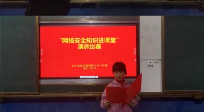 """宝丰县闹店镇周营小学开展""""网络安全宣传周""""活动"""