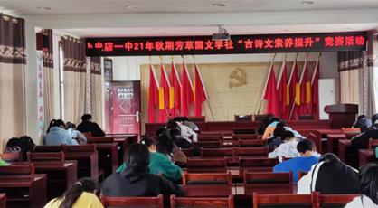 南阳市方城县小史店镇一中举行古诗文素养提升竞赛
